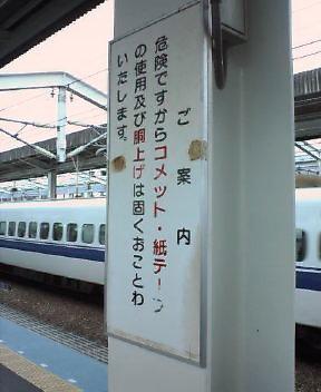駅で見かけた看板